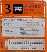 bus schedule number 3 shimoda