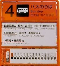 shimoda bus schedule
