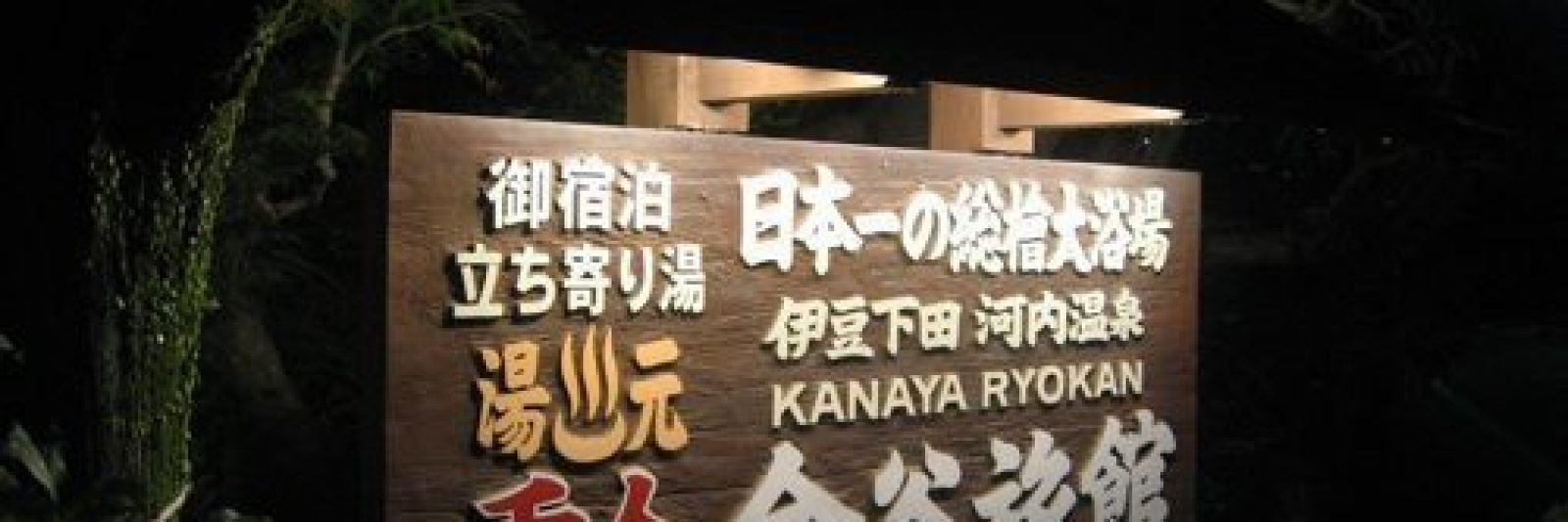 kanaya ryokan sign