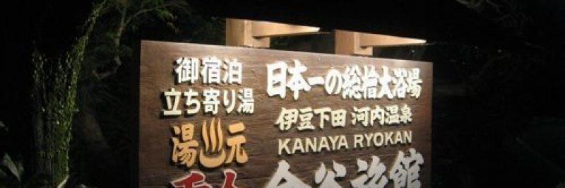 kanaya ryokan sign