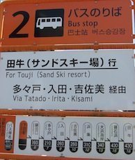 Bus schedule number 2 shimoda