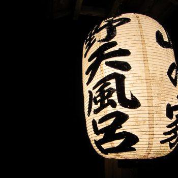 Osawa Onsen